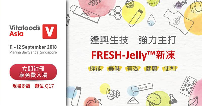 FRESH-Jelly™ 新凍 保健食品新劑型介紹:逢興生技與您相約2018 Vitafoods Asia