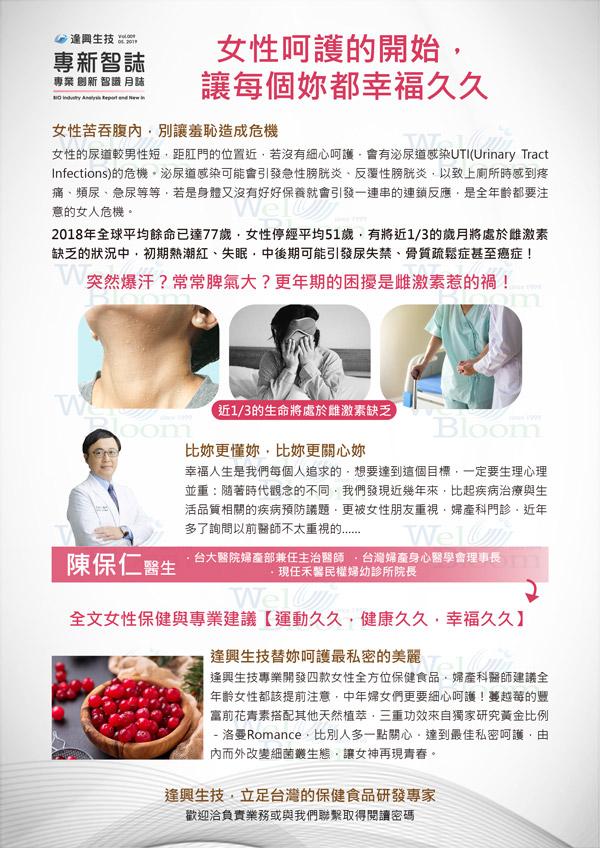 泌尿道保健食品代工