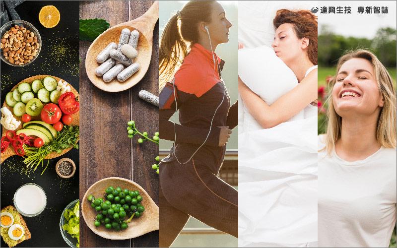 五個方法健康保健